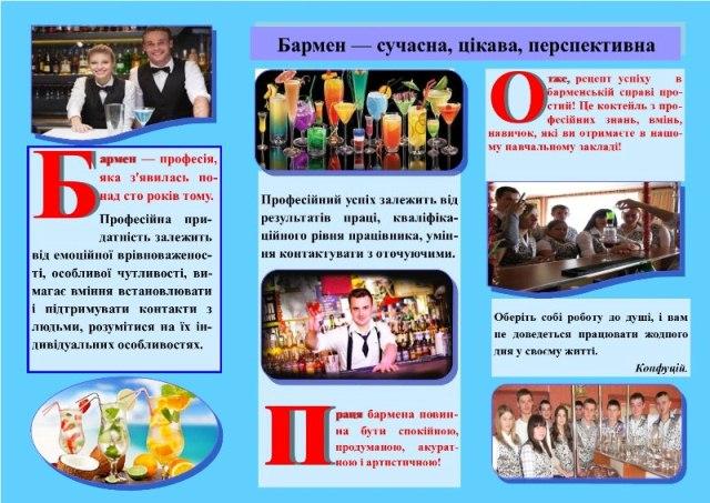 Буклет БАРМЕНИ (62)
