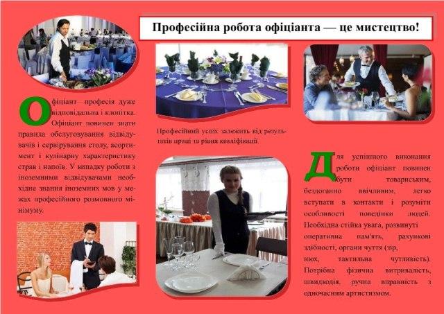 Буклет ОФІЦІАНТИ (21)