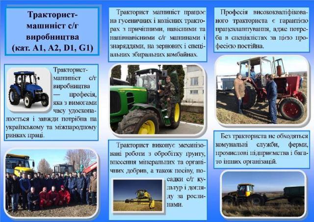 правильний буклет тракторист Зразок 1.2