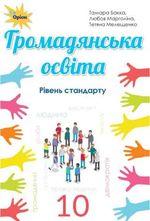 1536048151_gromadyanska-osvita-10-klas-bakka